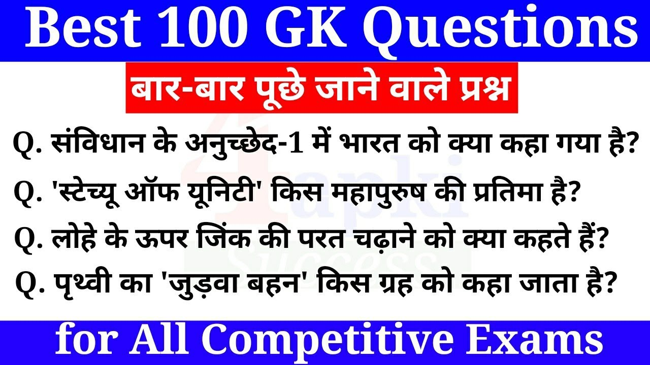 Top 2100+ GK Questions in Hindi | सामान्य ज्ञान सार संग्रह | for All Competitive Exams | Part-2