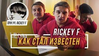 КАК RICKEY F СТАЛ ИЗВЕСТЕН (при участии Rickey F) #vsrap