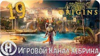 Assassins Creed Origins - Часть 19 Скарабей