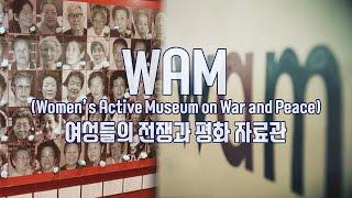 WAM ☞ '위안부' 자료 전시와 지원 활동을 이어가는…