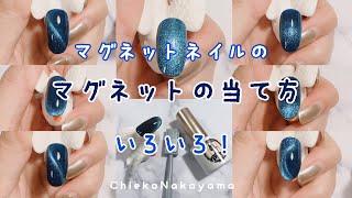 【大人気!!マグネットネイル】マグネットの当て方で輝き方いろいろ!!【magnetic nails】