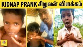 சக்திவேலை கடத்தியவர்கள் யார் ?  Tamil Boy Kidnap Prank | Funny Video