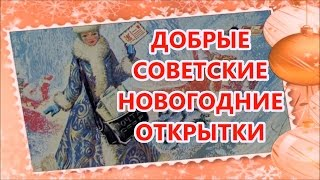 Новый год - Добрые советские открытки