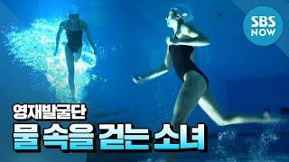 [영재 발굴단] '물 속을 걷는 소녀' / 'Finding Genius' Special | SBS NOW