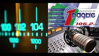 """1 канал Белорусского Радио - Фестиваль """"Эра Водолея"""""""