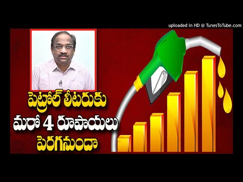 పెట్రోల్ లీటర్కు మరో 4 రూపాయలు పెరగనుందా|Petrol price to rise by Rs.4 a Litre