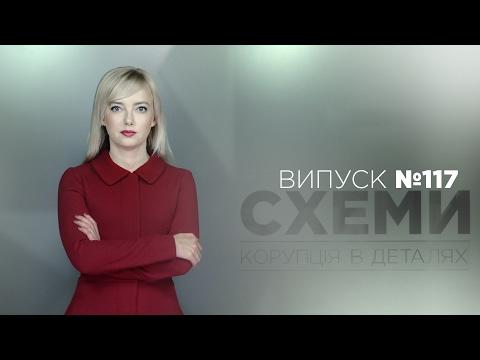 «Схемы», расследования: Чартер на Минск
