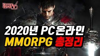 2020년 PC 온라인게임 MMORPG 총정리 [휘재T…
