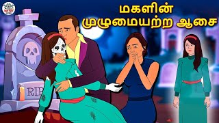 மகளின் முழுமையற்ற ஆசை | Daughter's Incomplete Wish | Tamil Horror Stories | Tamil Fairy Tales Story: Daughter's Incomplete Wish Written ...