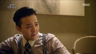 "[Infinite Challenge] 무한도전 - G-Dragon, ""It"