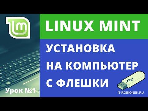 Установка Linux Mint с флешки компьютер (Урок №1)