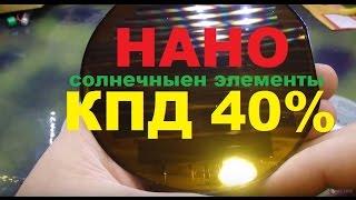 Жесть Нано солнечные элементы с КПД 40% 2016г Германиво золотые(, 2016-02-10T10:49:38.000Z)