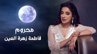 فاطمة زهرة العين و روضه - محروم (حصرياً)   2020   Fatima Zahrat Alain And Rawda - Mahroom