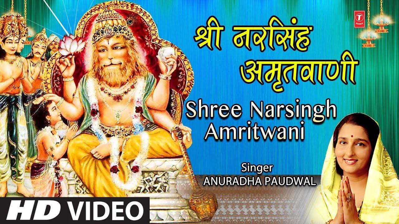 श्री नरसिंह अमृतवाणी Shree Narsingh Amritwani I ANURADHA PAUDWAL I Narsimha Jayanti 2019 l HD Video