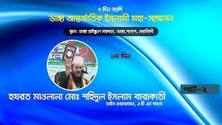 Part-02 ||Bangla Islamic Wazz - 2019|| SOhidul Islam Barakati || ডাঙ্গা , পলাশ, নরসিংদী