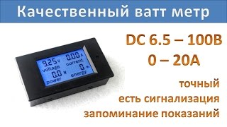 Cчетчик, мультиметр, ваттметр 6.5-100В, 0-20А. Обзор, тест на точность.