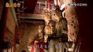 2016.05.11魅力東方 蒙山天龍山藏瑰寶 太原地標凌霄雙塔