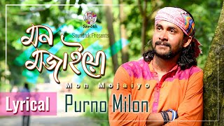 Video Mon Mojaiyo | মন মজাইয়ো | Purno Milton | Lyrical Video | New Bangla Song | Soundtek download MP3, 3GP, MP4, WEBM, AVI, FLV Oktober 2018