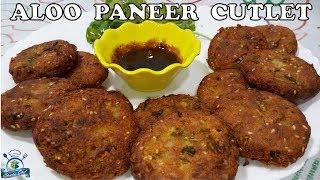 Paneer and Potato Cutlet |  Easy Starter / Snack Recipe | आलू पनीर टिक्की | SHEEBA CHEF