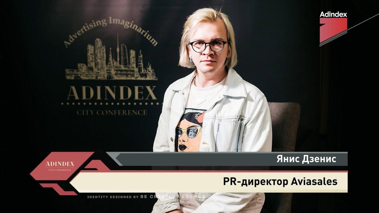 Изображение к Янис Дзенис, Aviasales: «То, что происходит с брендами в России, — это отставание на 10-15 лет от всего мира»