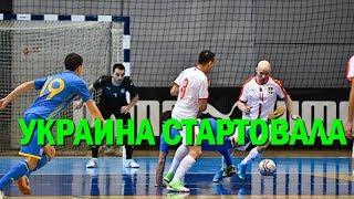 Украина с разгромного поражения стартовала в элит раунде отбора на ЧМ по футзалу