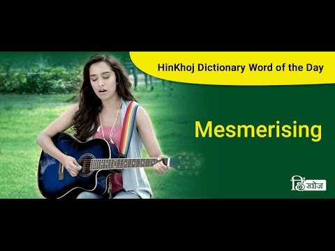 Meaning Of Mesmerising In Hindi Hinkhoj Dictionary Youtube