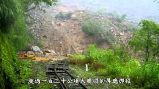 風華再現-阿里山森鐵復建紀事 (網路版)
