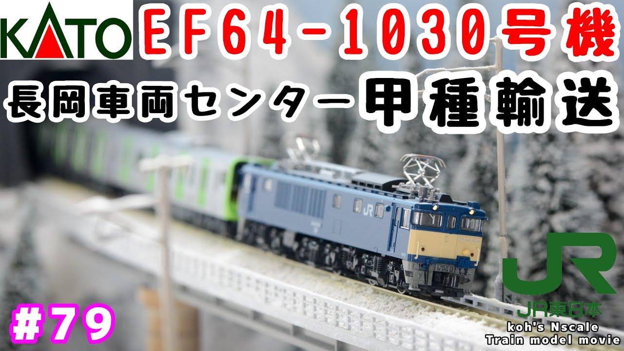 #79 koh's Nゲージ Train model movie [KATO EF64-1030甲種輸送]