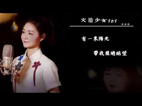 火箭少女101 《 陪我長大》動態歌詞/高音質 段奧娟 ♪「陪著你一起飛到夢想的地方...」 - YouTube