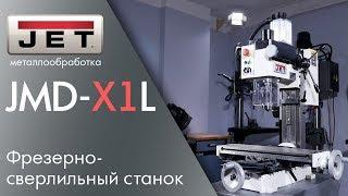 JET JMD-X1L Фрезерно-сверлильный станок / обзор, тест, сравнение.