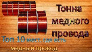 видео Прием лома латуни цена в Новосибирске