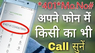 Mobile magic tricks in hindi || Call divert deactivate code || Support Tech