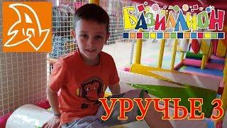 Детский развлекательный центр Базиллион Уручье 3. Kids Club Bazillion