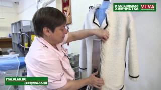 Итальянская химчистка во Владивостоке(Итальянская химчистка во Владивостоке., 2014-08-12T14:13:20.000Z)