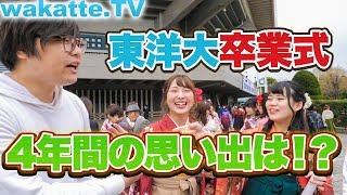 東洋大学の卒業式へ!卒業したから話せる学生生活の思い出とは!?【wakatte.TV】#167