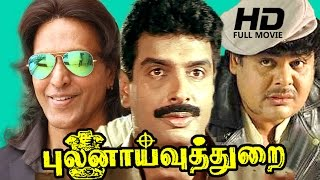 Tamil Full Movie | Pulanaivuthurai [ Full HD ] | Full Action Movie | Ft. Arun Pandiyan, Babu Antony