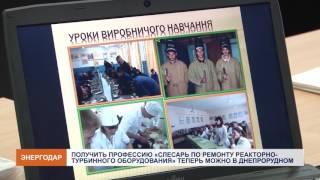 Обучение на слесаря реакторно-турбинного оборудования
