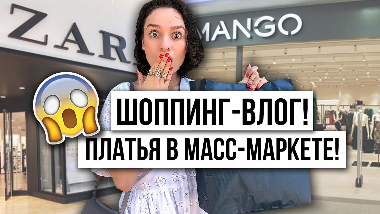 ШОППИНГ-ВЛОГ! Zara, Mango - ищем идеальные летние платья! - YouTube 05aa8f13b82