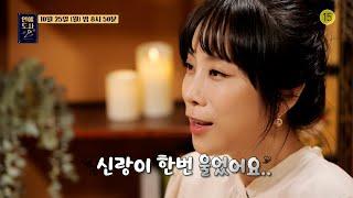 [연애도사2 10회 예고] 전 쥬얼리 멤버 조민아! 그녀의 못 다한 이야기ㅣSBS PLUSㅣ매주 월요일 밤 …
