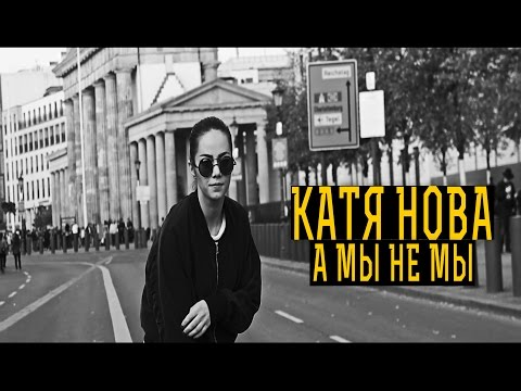 Клип Катя Нова - А мы, не мы