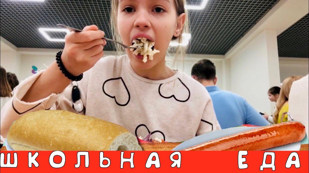 24 ЧАСА только ШКОЛЬНАЯ ЕДА / Что мы едим в школе ожидание реальность BACK TO SCHOOL / НАША МАША