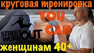 Круговая тренировка Для женщин старше 40 лет с собственным весом для похудения за 18 минут