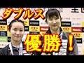 【卓球】オーストラリアオープン 女子ダブルス 伊藤美誠 早田ひなペアが優勝