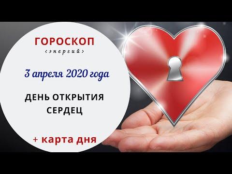 День открытия сердец | Гороскоп | 3 апреля 2020 (Пт)