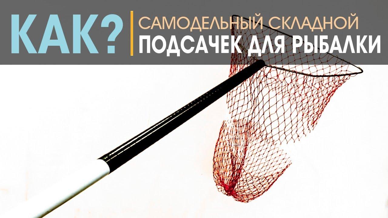 Самодельный складной подсачек для рыбалки