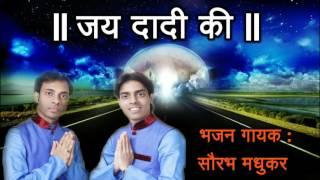 Aaj Sabhi Bhakto Par Maa | Saurav Madhukar | RingTone | Jai Dadi Ki