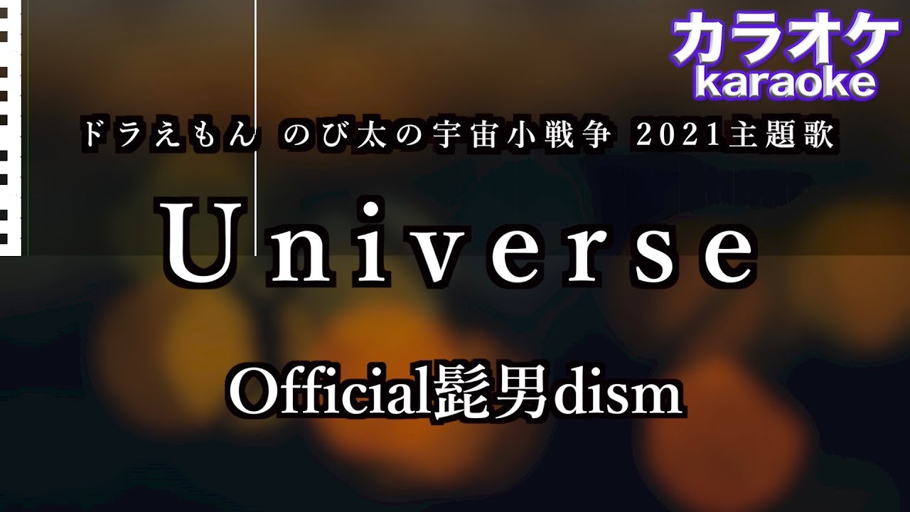 Universe / Official髭男dism【カラオケ】 『映画ドラえもん のび太の宇宙小戦争 2021』主題歌