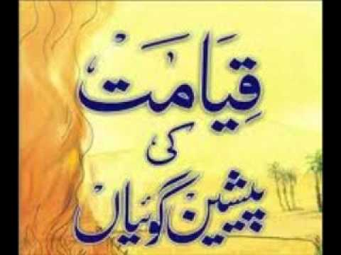 Qurb e Qayamat pae Bayan By Mufti Muhammad Zarwali Khan D.B.A