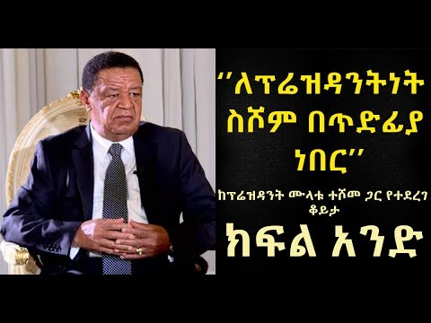 Ethiopia: Interview with President Mulatu Teshome - Fit le Fit - PART 1