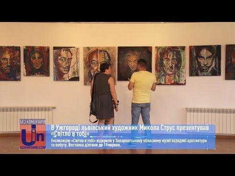 В Ужгороді львівський художник Микола Струс презентував «Світло в тобі»